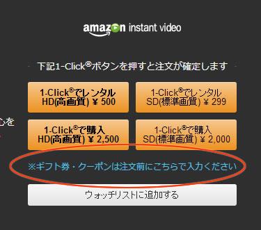 Amazonインスタント・ビデオ クーポン