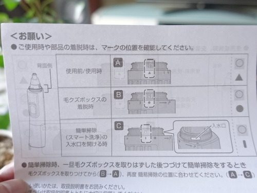 エチケットカッター ER-GN70