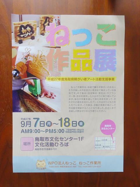 平成27年度 鳥取県障がい者アート活動支援事業「ねっこ作品展」