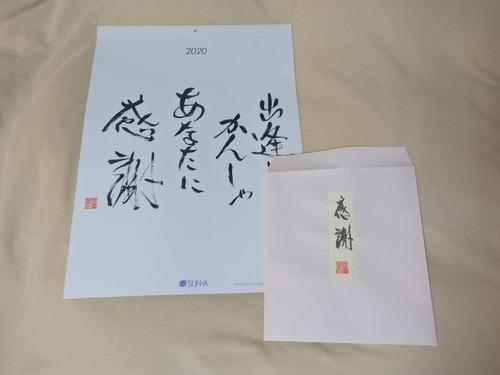 山川 カレンダー