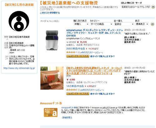 石巻市遊楽館のAmazonほしい物リスト20110528