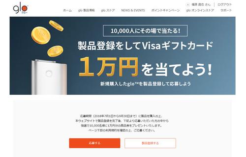 glo VISAギフトカード キャンペーン