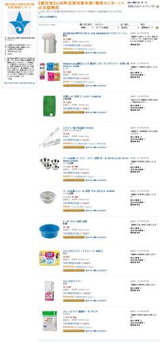 山田町災害対策本部の「Amazonほしい物リスト」