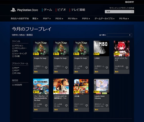 PlayStation Plus フリープレイ