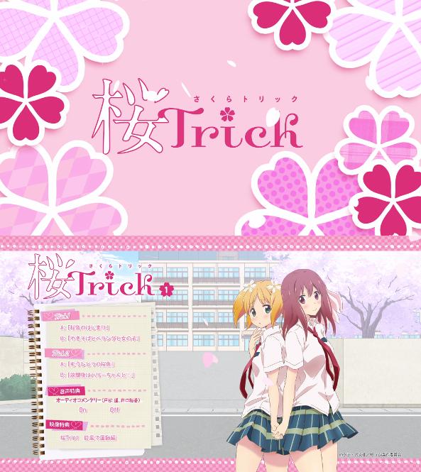 桜Trick 1巻メニュー
