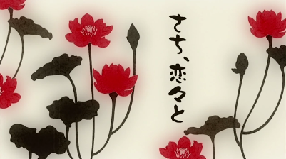 ざくろ9話03