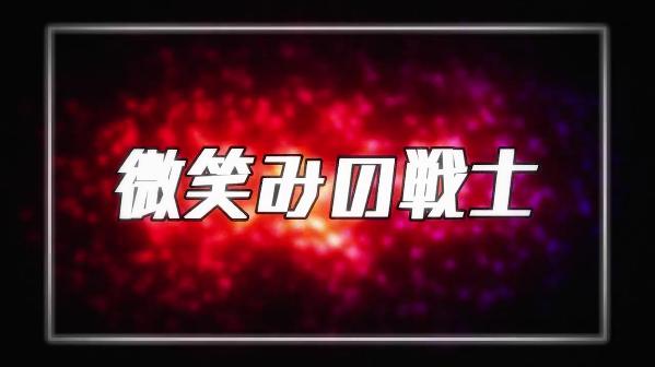 エガオノダイカ2話018