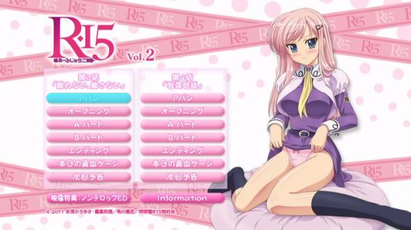 R15-2巻TOP01