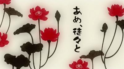 ざくろ8話04