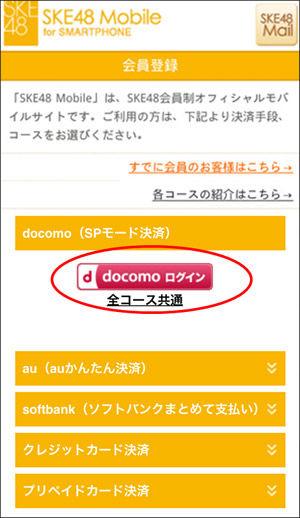 register_docomo