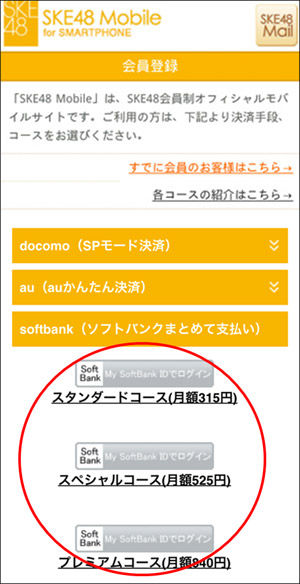 register_softbank
