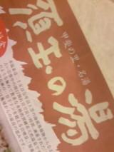 081020_温泉