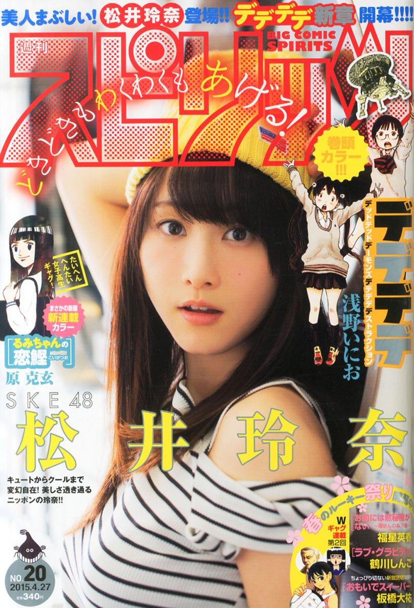 松井玲奈まとめSKE48 4/13発売『ビッグコミックスピリッツ』松井玲奈の表紙が公開!コメントコメントする