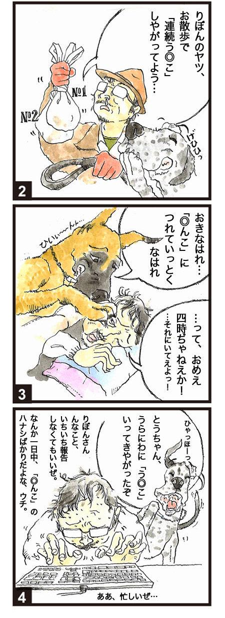 comic363_2