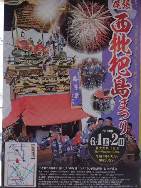 西枇杷島祭り ポスター