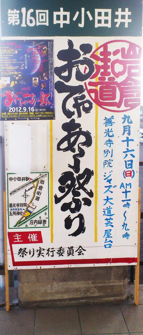 中小田井駅