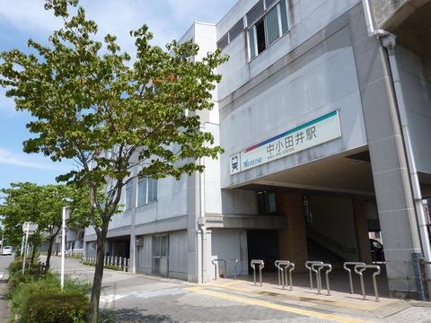 ★中小田井駅