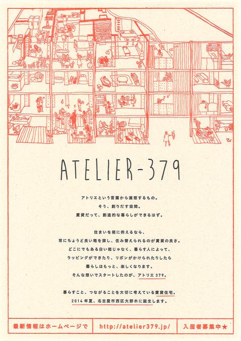 アトリエ379フライヤー