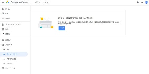 【GoogleAdSense】なぜか広告が表示されないのでポリシーセンターを確認してみた