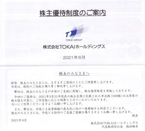 【2021年6月株主優待】TOKAIホールディングス(3167)より株主優待が届きました