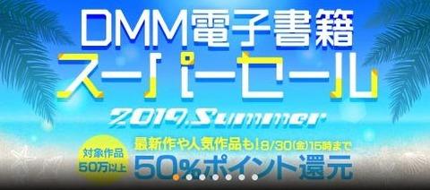 【DMM電子書籍スーパーセール】50%ポイント還元キャンペーン実施中【8/30まで】