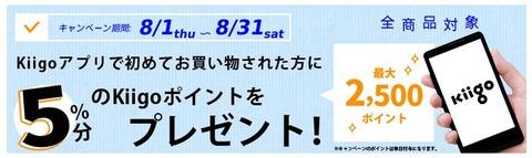 【Kiigoアプリ初回購入限定】全商品対象5%ポイント還元キャンペーン実施中!(2019年8月)