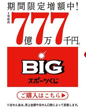【BIG1183回】100円BIGを4銀行で買ってみた。