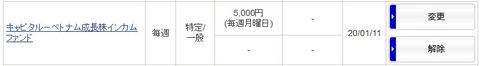 【毎日1000円投資】ベトナム成長株インカムファンド を追加