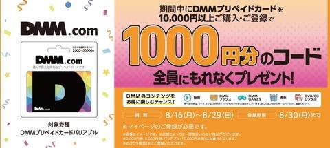 【セブンイレブン】期間中にDMMプリペイドカード10,000円以上購入登録で1000円分コードプレゼント!