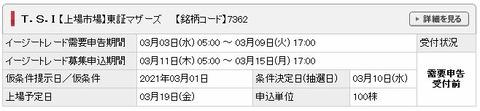 【3月IPO結果】T.S.I[ティーエスアイ](7362)抽選結果発表!