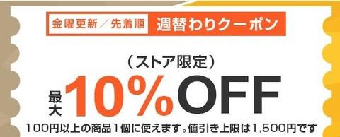 【金曜日更新!】Yahooショッピングで週替わりクーポン配布中!
