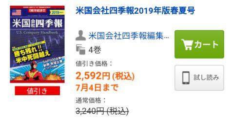 「Booklive!」で米国会社四季報(電子書籍版)20%オフのセール中! 7/4まで