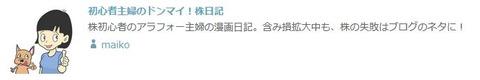 maikoさんのブログ更新がなくなって寂しい。