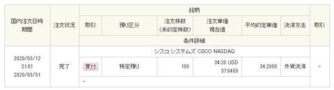 【米国株】ネットワーク機器の王様シスコ(CSCO)を100株購入!