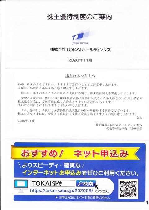 【2020年12月株主優待】TOKAIホールディングス(3167)より株主優待が届きました
