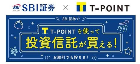 7/20(土)よりSBI証券でTポイントが貯まる!