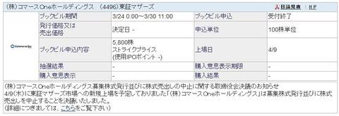 【IPO】悲報!コマースOneホールディングス(4496)上場中止!