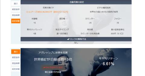 Screenshot_2019-02-05 投資スタイルを選ぶ
