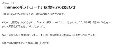 『Kiigo』で『nanacoギフト』が販売終了!