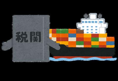 【米中貿易戦争】対中関税を負担しているのは米国側?中国側?