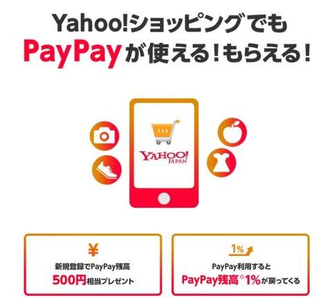 【朗報】YahooショッピングでPayPay支払い導入!【2019/06/29追記】