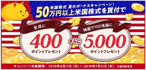【楽天証券】米国株式 夏のボーナスキャンペーン!