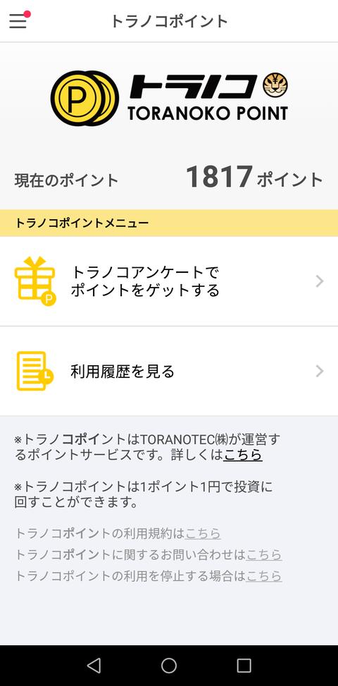 Screenshot_20190311_075949