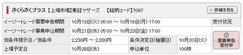 【10月IPO】さくらさくプラス(7097)抽選結果は・・・?