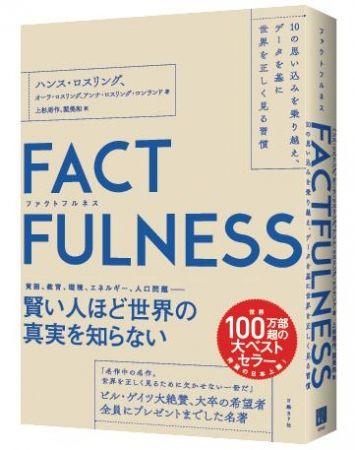 【書籍】 FACTFULNESS(ファクトフルネス) を読むと株を買いたくなるよ