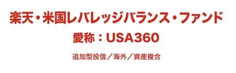 【毎日1000円積み立て】積み立てファンド変更→「楽天・米国レバレッジバランス・ファンド」