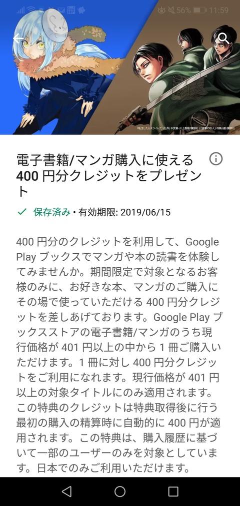 【GooglePlayブックス】400円分のクレジット特典が貰えるよ【電子書籍】