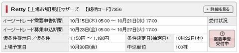【10月IPO】Retty[レッティ](7356)抽選結果は・・・?