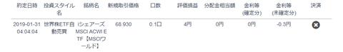 Screenshot_2019-02-05 保有ポジション
