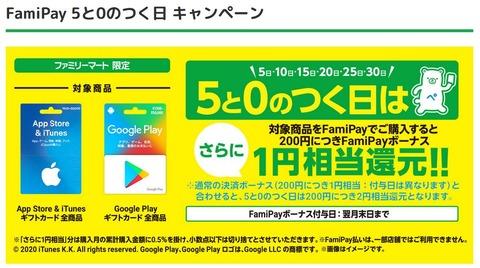 【5と0のつく日】ファミペイでPOSAカードを買うと合計1%還元!